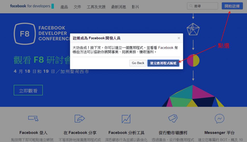 facebook_developer_02