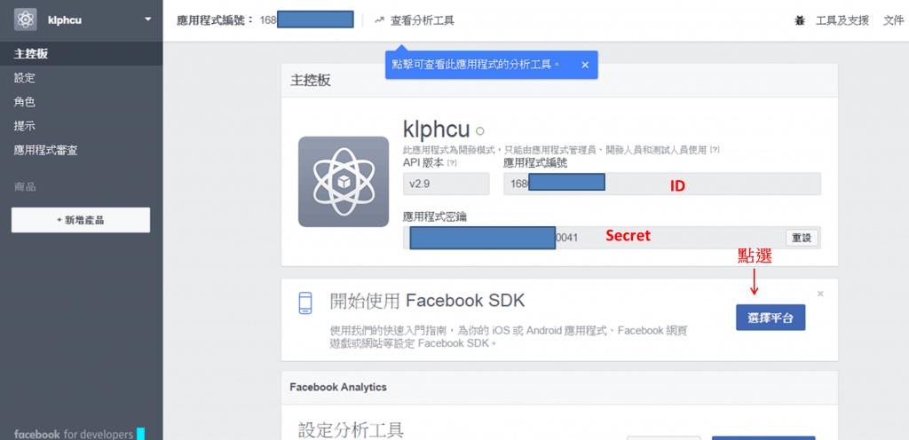 facebook_developer_06