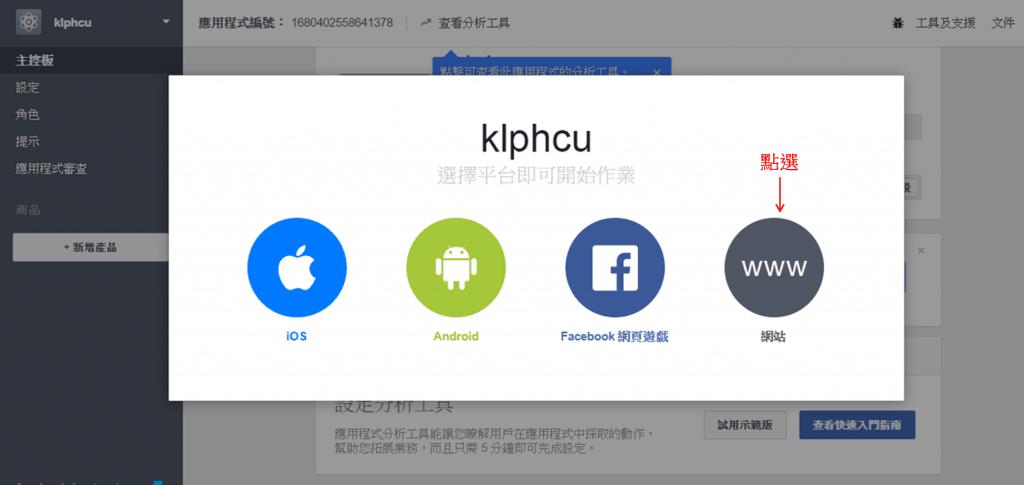 facebook_developer_08