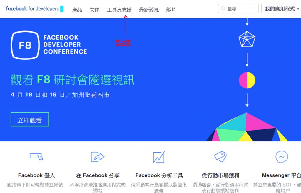 facebook_developer_20