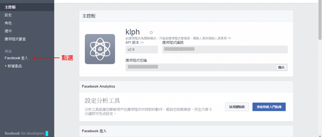 facebook_developer_OAuth02