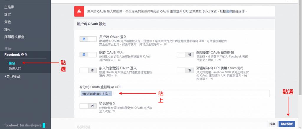 facebook_developer_OAuth03